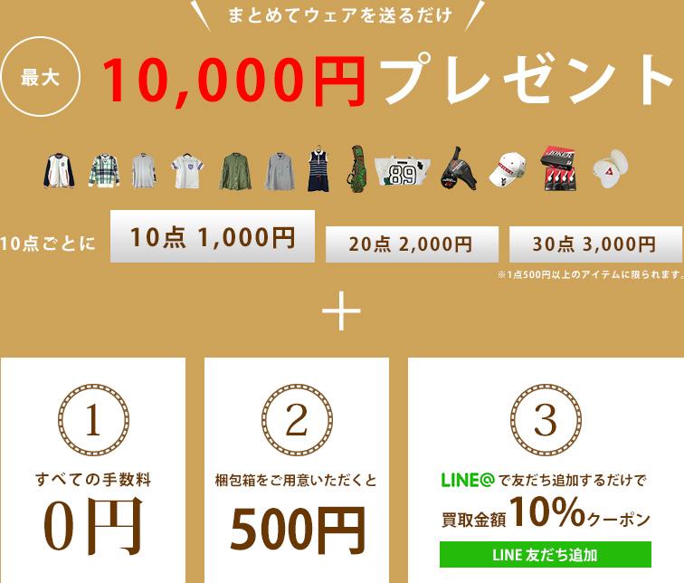 最大10,000円プレゼント