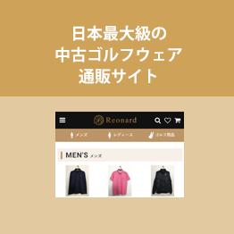日本最大級の中古ゴルフウェア通販サイト