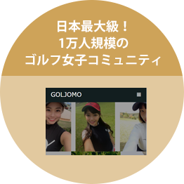 日本最大級!1万人規模のゴルフ女子コミュニティ